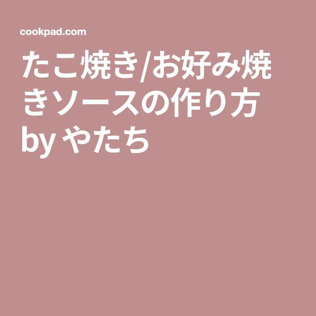 たこ焼き/お好み焼きソースの作り方 by やたち