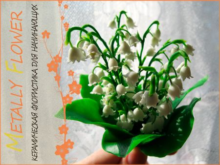cold porcelain   lily of the valley Ландыши-своими-руками-из-полимерной-глины-мк-мастер-класс