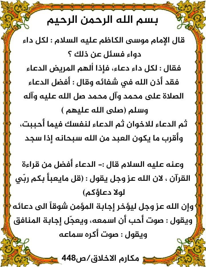 Pin By Mamdouh Khalil On شيعة علي Media Content Media Arabi