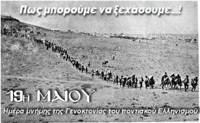 Μήνυμα του Δικτύου «ΠΕΡΡΑΙΒΙΑ» για τη μέρα Μνήμης της Γενοκτονίας των Ποντίων
