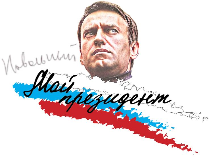 """Alexei Navalny, a Russian oppositionist fighting corruption in Russia and incriminating the criminal power of Putin and his bandit party, -""""United Russia"""". The print was made with the official signature of Alexei"""