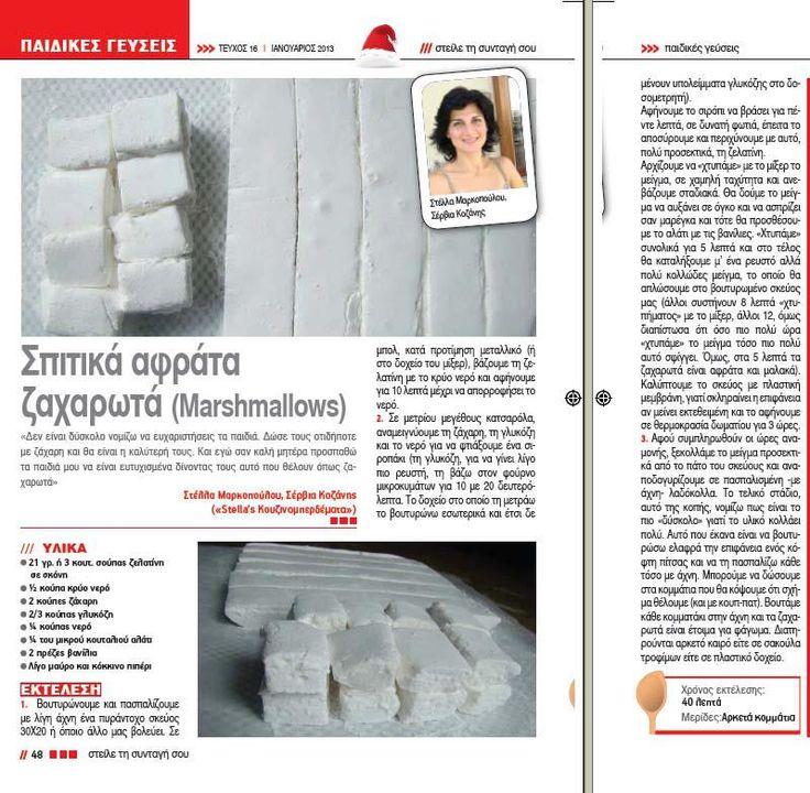 Σπιτικά Marshmallows~Αφράτα Ζαχαρωτά