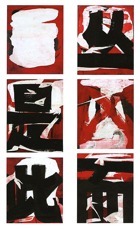 """Character Image of Black Character Font,"" Wu Shanzhuan, 1989; Metropolitan Museum of Art"