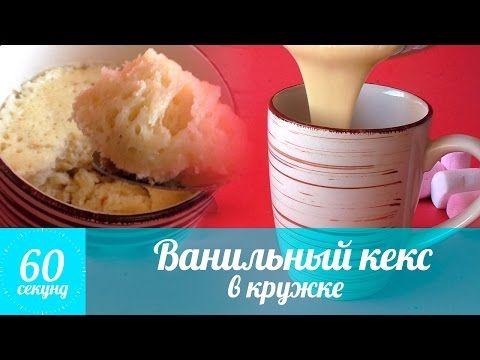 Ванильный КЕКС В КРУЖКЕ. Кекс в микроволновке за 2 минуты | За 60 секунд - YouTube
