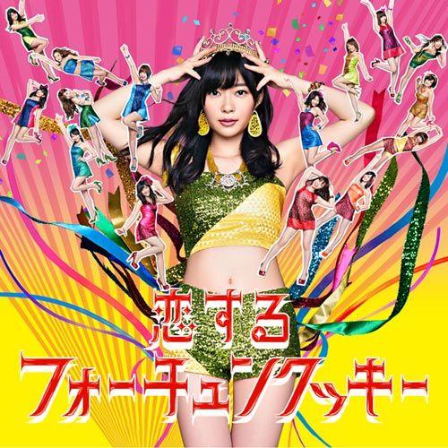 AKB48『恋するフォーチュンクッキー』〜カラオケで盛り上がる歌〜