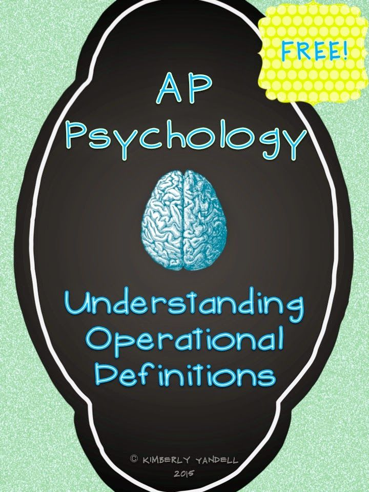 Higher Level Learning: Operational Definitions Freebie!