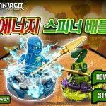 Games Ninjago Energy Spear  #games_ninjago_energy_spear #ninjago_games #ninjago_game #ninjago #ninja_games http://www.ninjago-games.net/games-ninja-turtle-doctor.html