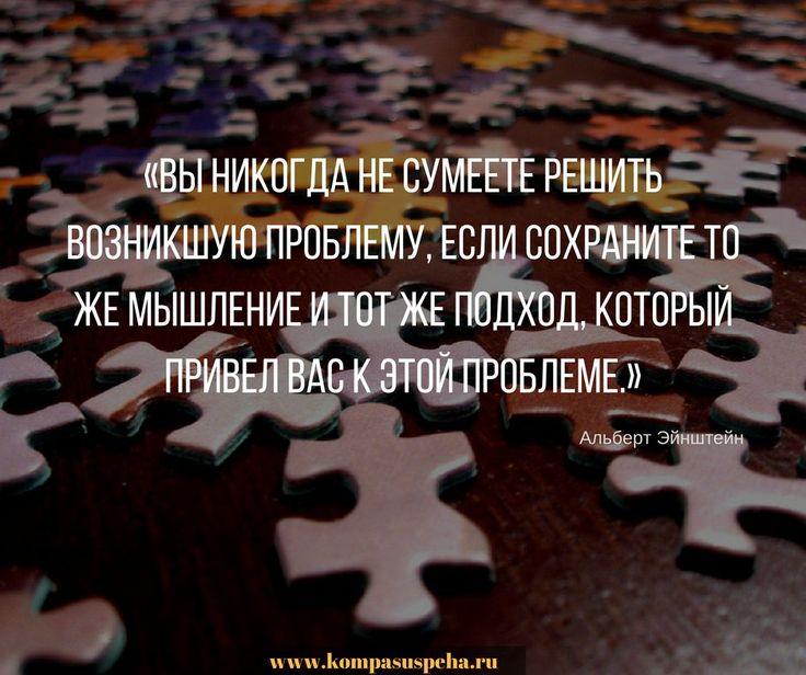 """""""Вы никогда не сумеете решить возникшую проблему, если сохраните то же мышление и тот же подход, который привел вас к этой проблеме.""""-Альберт Эйнштейн   ___________ #успех #цитаты #эйнштейн #решитьпроблему #мышление #победитель #бизнес #млмевропа #сетевой #евгенийфоль"""