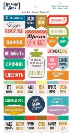 Стикеры с фразами №11, 11х21 см Делай день от Дом Старцевых