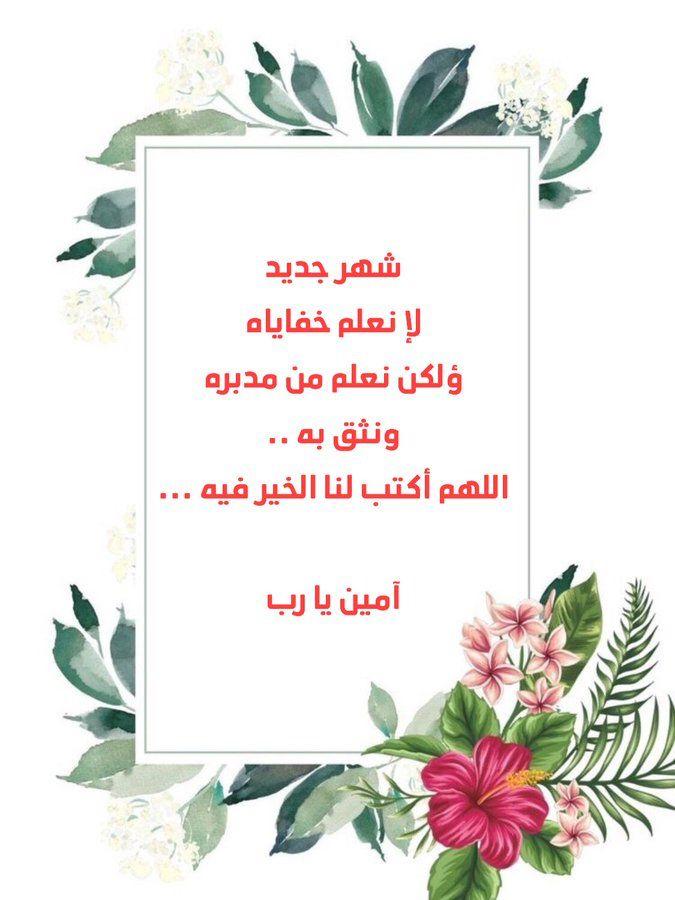 Pin By حمد البلوشي On دعاء