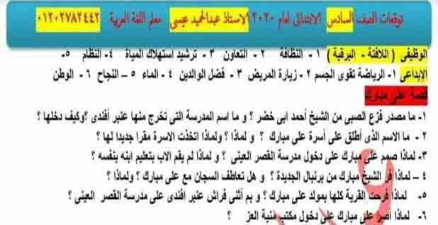 أهم توقعات امتحان اللغة العربية للصف السادس الابتدائى 2021 الترم الاول للاستاذ عبدالحميد عيسى Periodic Table