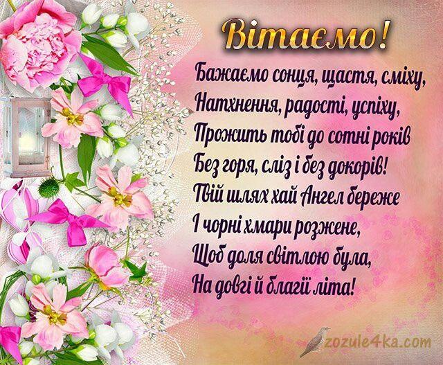 Поздравление с юбилеем для мужчины 50 украинские