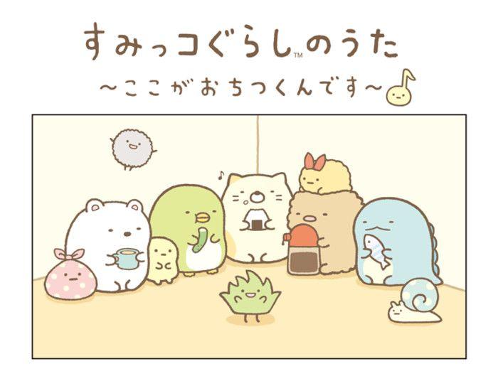 sumikkogurashi marine series wallpaper - photo #34