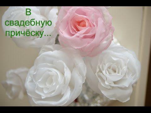 Как сделать розу из шифона. Мастер класс. - YouTube