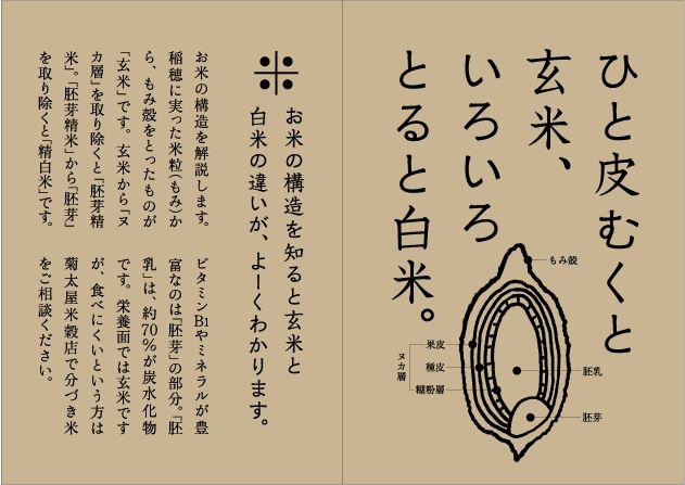 米本1号9-10ページ