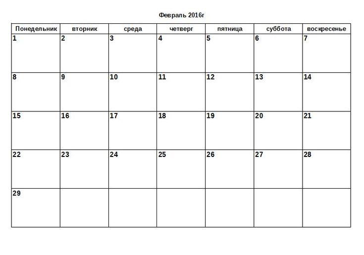 скачать бесплатно календарь на февраль 2016 года помесячно