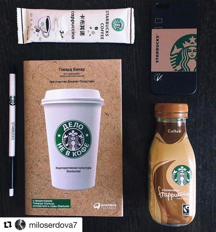 """Доброе утро! Мы уже открыты и ждём вас оОочень приходите  у нас есть самый крутейший кофе в мире Старбакс  #Repost @miloserdova7 with @repostapp  Маленький фанат Старбакса купил сегодня фраппучино и очень счастлив А книга о корпоративной культуре компании где все крутится вокруг людей (будь то покупатели или сотрудники) На самом деле-""""дело не в кофе а в людях кофе без людей не бывает"""". В общем довольно таки интересно#Starbucks#book#frappuccino#vsco #wanttasty"""