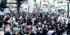 アメリカ村といえば大阪のアメリカ村が一番有名なのでしょう その中には三角公園や独特の人型街路灯ピースオンアースなどがあり退屈しない町です 夜にはミュージシャンやデザイナーダンサーを目指しているであろう若者たちがクラブに集まっているようです   大阪アメリカ村/アメ村商店会公式サイト tags[大阪府]