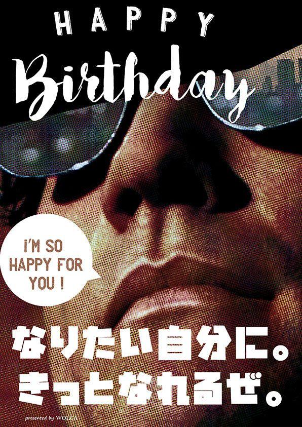 人気のおもしろお誕生日画像 面白い誕生日 誕生日画像 おめでとう 画像