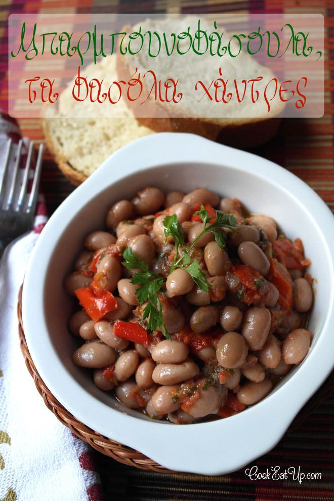 """Συνταγή: Μπαρμπουνοφάσουλα, τα φασόλια """"χάντρες"""" ⋆ CookEatUp"""