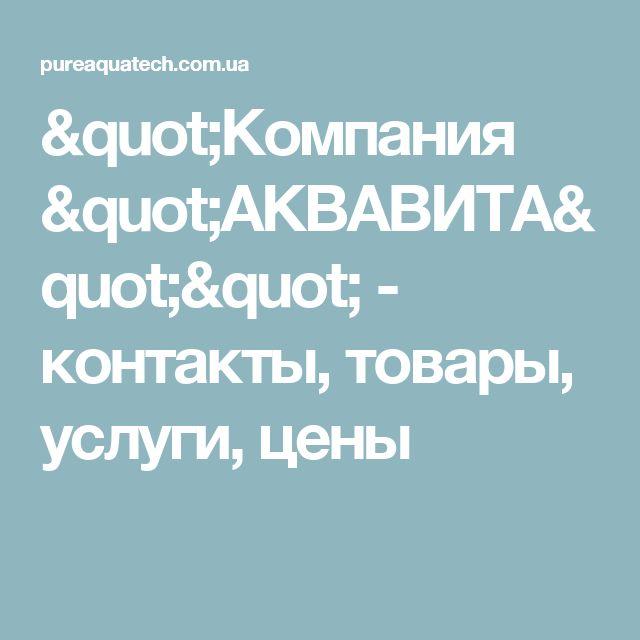 """""""Компания """"АКВАВИТА"""""""" - контакты, товары, услуги, цены"""
