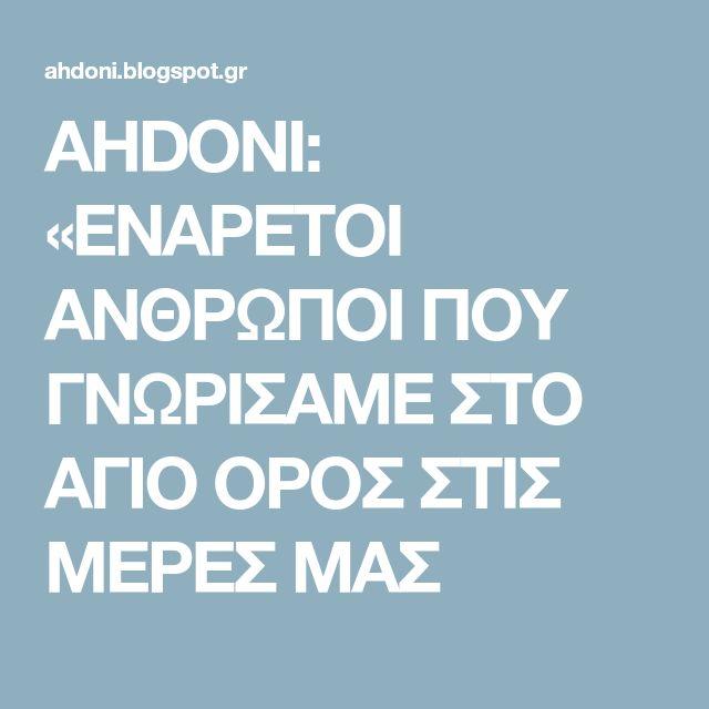 AHDONI: «ΕΝΑΡΕΤΟΙ ΑΝΘΡΩΠΟΙ ΠΟΥ ΓΝΩΡΙΣΑΜΕ ΣΤΟ ΑΓΙΟ ΟΡΟΣ ΣΤΙΣ ΜΕΡΕΣ ΜΑΣ