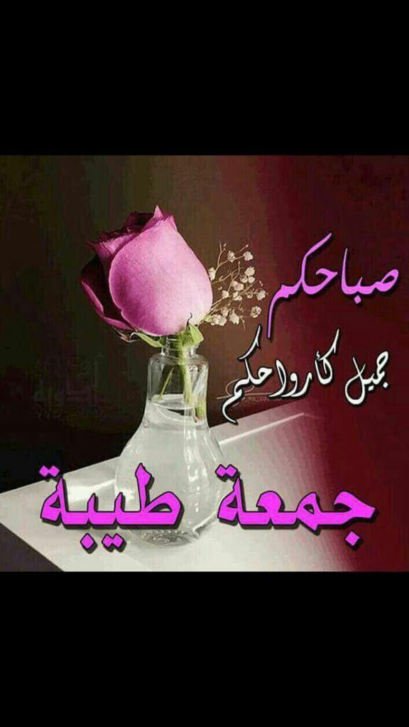 صباح الخير جمعه طيبه Muslim Quotes Arabic Quotes Quotes