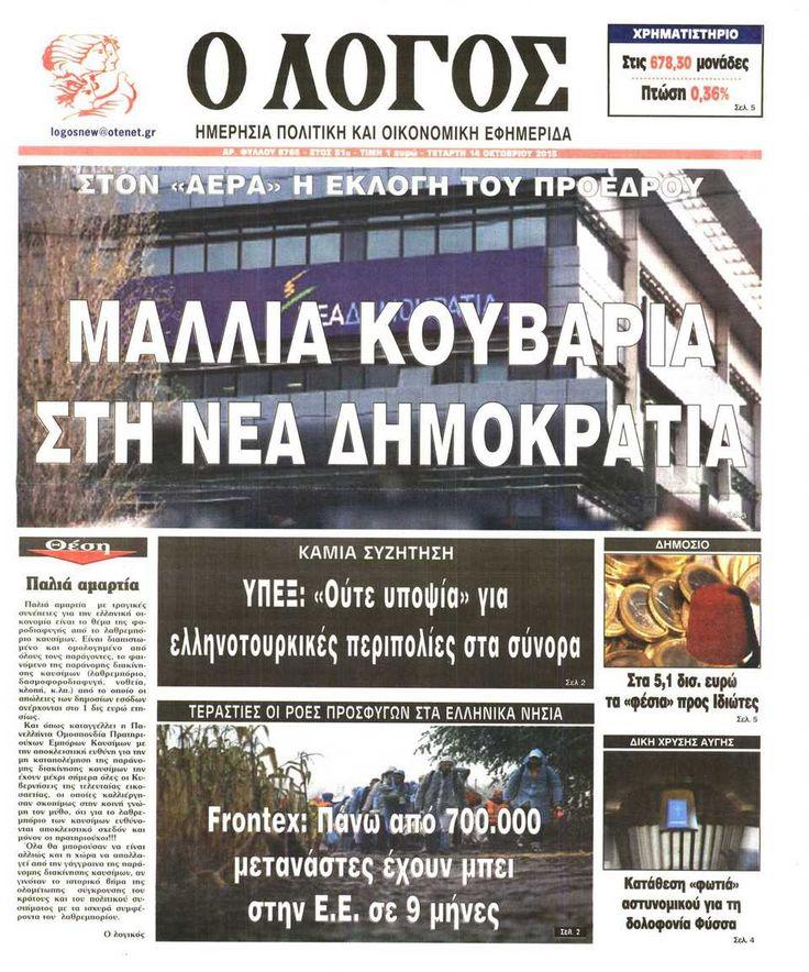 Εφημερίδα Ο ΛΟΓΟΣ - Τετάρτη, 14 Οκτωβρίου 2015