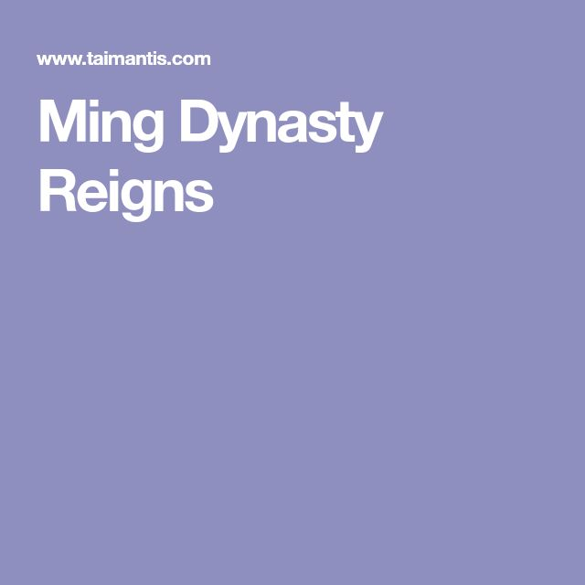 Ming Dynasty Reigns