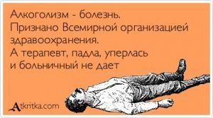 Аткрытка №406058: Алкоголизм - болезнь. Признано Всемирной организацией здравоохранения. А терапевт, падла, уперлась и больничный не дает - atkritka.com