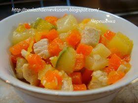 Это овощное рагу с курочкой можно предложить деткам на обед или на ужин!!! Курочка получается нежной, овощи прекрасно сочетаются друг ...