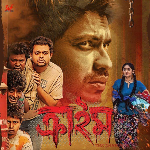 Crime The Dark Side 2018 Bengali Movie Songs Full Album Download Movie Songs Thriller Movie Dark Side