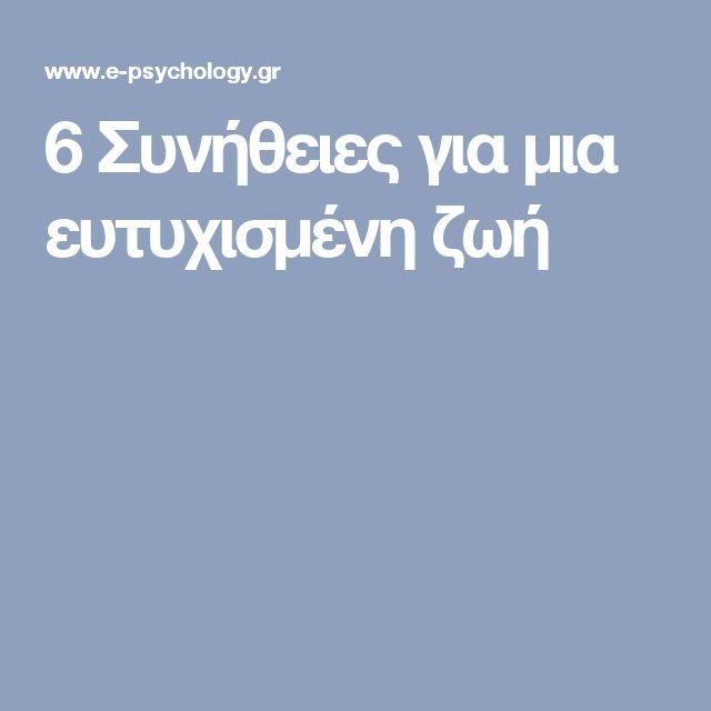 6 Συνήθειες για μια ευτυχισμένη ζωή