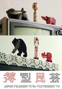 """「薄型民芸」―― テレビの上の""""木彫りの熊""""も薄型化 - Excite Bit コネタ(1/2)"""
