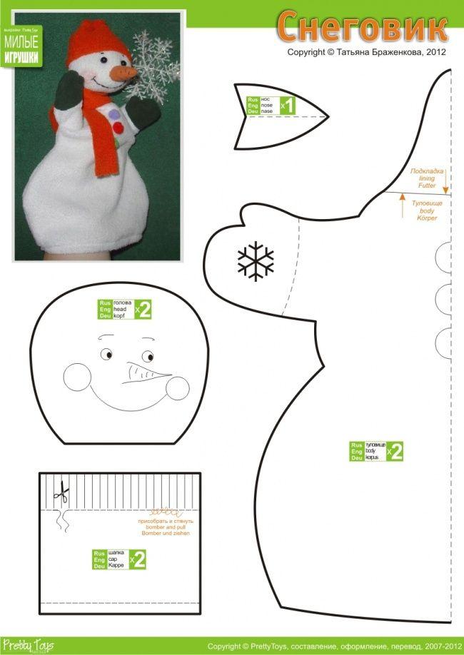 DIY snowman puppet. Выкройка куклы-перчатки снеговик