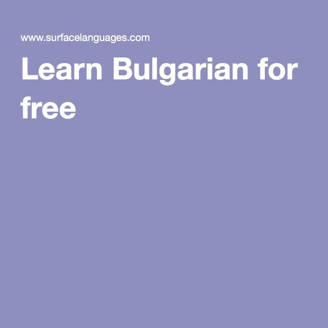 Learn Bulgarian for free