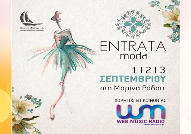 «Entratamoda»! Το μεγάλο fashionshow στη Ρόδο! Χορηγός Επικοινωνίας Web Music Radio