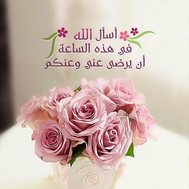 Pin By Wafa Swedik On دعاء Islamic Pictures Islam Rose