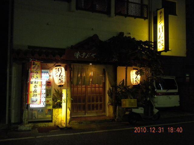 那覇、久茂地にある大好きな沖縄料理屋の「けん家」さん