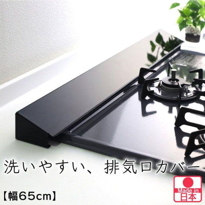 楽天市場 洗いやすい 排気口カバー 幅65cm 日本製 燕三条 Ih Ih