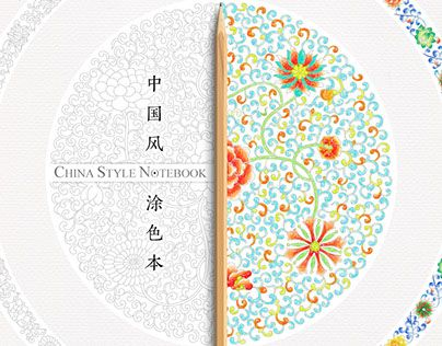 "Check out new work on my @Behance portfolio: ""China Style Coloring Notebook…"