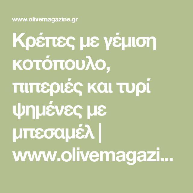 Κρέπες με γέμιση κοτόπουλο, πιπεριές και τυρί ψημένες με μπεσαμέλ | www.olivemagazine.gr