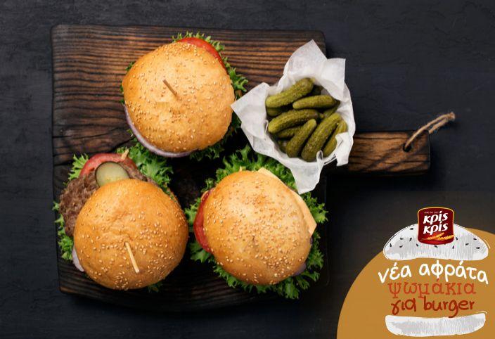 Με μπιφτέκι, με λαχανικά, με θαλασσινά  ή οτιδήποτε εσύ προτιμάς, το τέλειο burger βρήκε το ψωμί του από το Κρις Κρις!