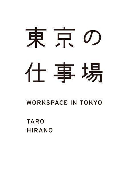 マガジンワールド | 書籍 & MOOK | 東京の仕事場 WORKSPACE IN TOKYO |立読み