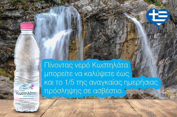 #PigesKostilatas Tο ασβέστιο είναι πολύτιμο για τον ανθρώπινο οργανισμό, γιατί αποτελεί ένα από τα βασικά δομικά υλικά των οστών και των δοντιών.