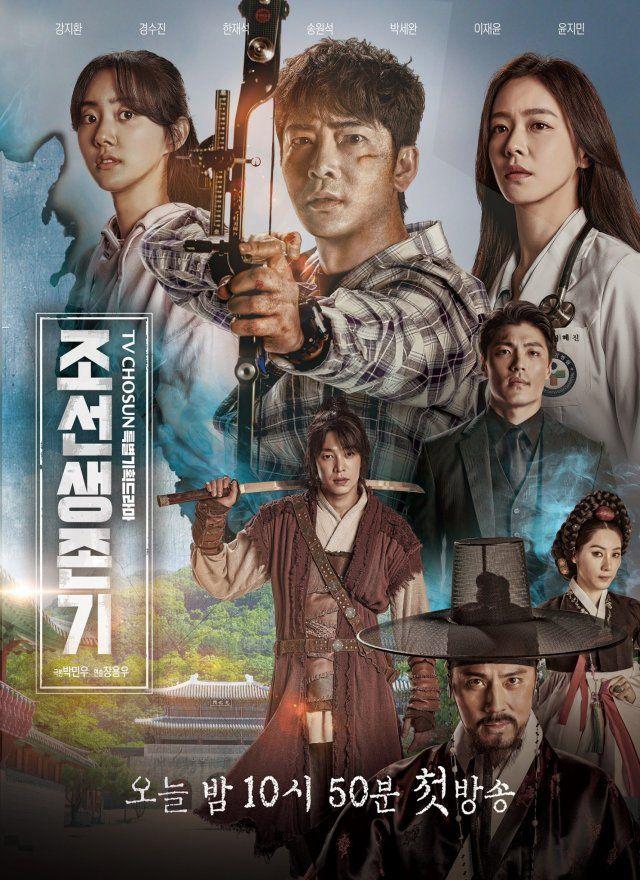 Korean Drama Starting Today 2019 06 08 In Korea Joseon Survival Korean Drama Korean Drama Eng Sub All Korean Drama