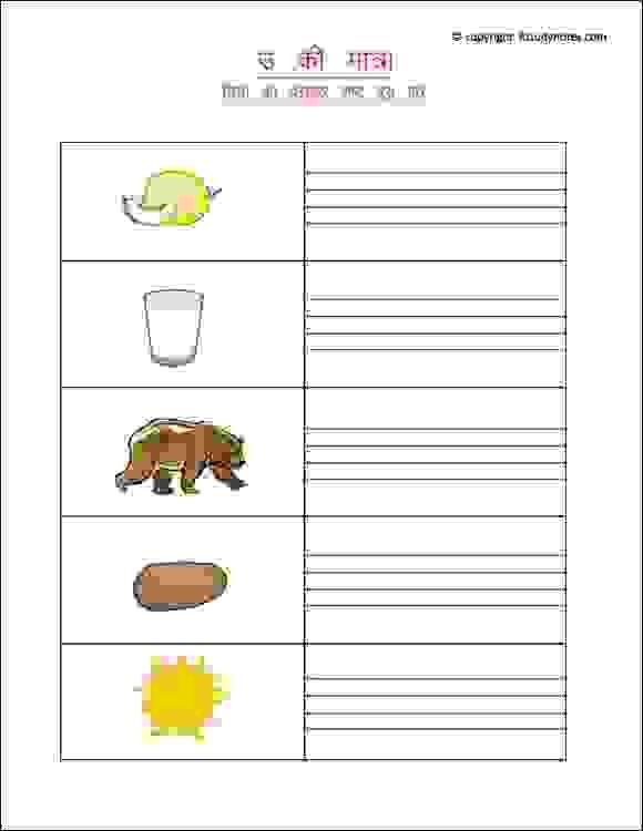 Hindi Matra Worksheets Hindi Worksheets For Grade 1 Learn Hindi
