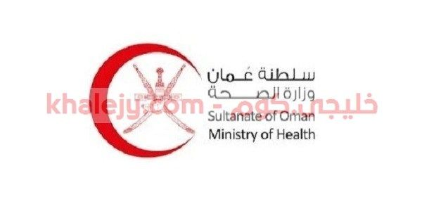 Pin By El Sayed On وظائف عمان In 2021 Health Ministry Sultanate Of Oman Ministry