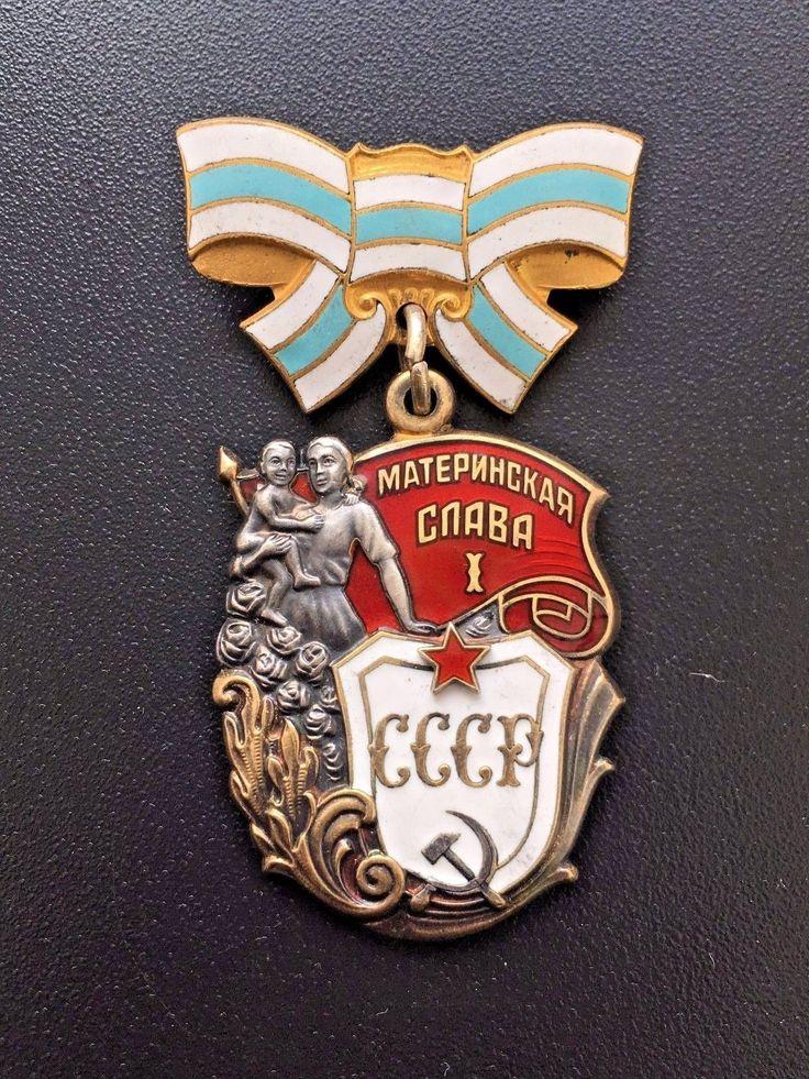 ORIGINAL SOVIET SILVER ORDER MEDAL MATERNAL GLORY 1st class #720,395 USSR