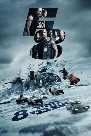 Watch The Fate of the Furious Full Movie Online | Download  Free Movie | Stream The Fate of the Furious Full Movie Online | The Fate of the Furious Full Online Movie HD | Watch Free Full Movies Online HD  | The Fate of the Furious Full HD Movie Free Online  | #TheFateoftheFurious #FullMovie #movie #film The Fate of the Furious  Full Movie Online - The Fate of the Furious Full Movie